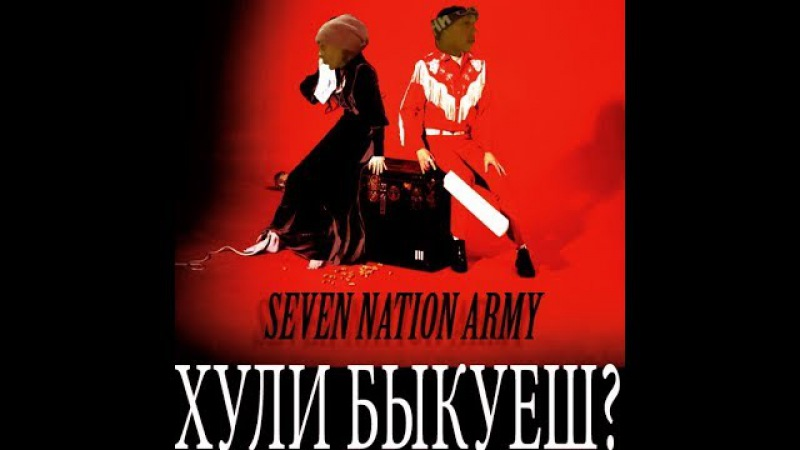 Х*ль быкуешь? cover (The White Stripes - Seven Nation Army)