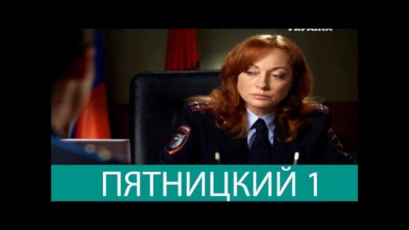 Пятницкий 1 сезон 19 серия