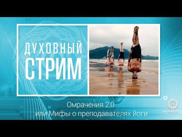 Омрачения 2.0, или Мифы о преподавателях йоги/ Часть 1