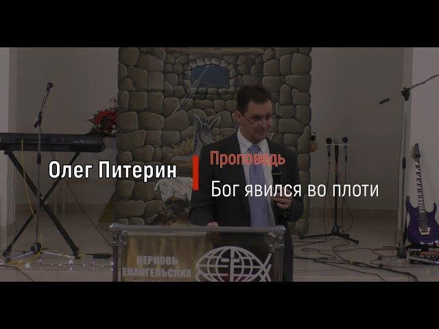 Бог явился во плоти. Проповедь. Олег Питерин.
