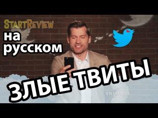 Злые Твиты на русском с озвучкой - Знаменитости читают злобные твиты