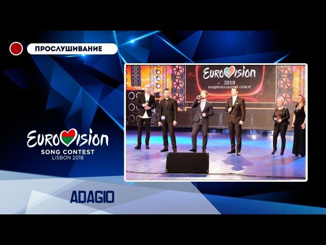 ESC 2018 l Belarus - Группа Adagio - Ты i я (National Selection)