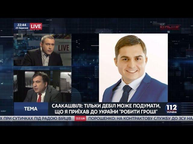 Он - бандит, - Саакашвили отказался выслушать Палпатина в прямом эфире 112 Украина