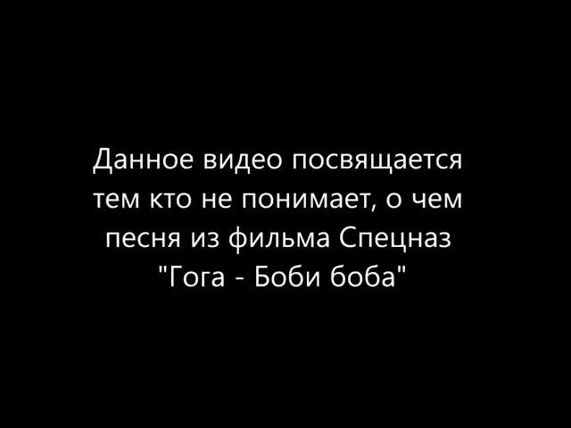 Перевод песни Боби Боба из к/ф Спецназ