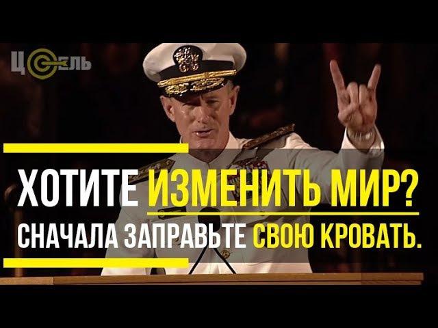 Вдохновляющая речь из Hell Week - William McRaven, Адмирал ВМС США