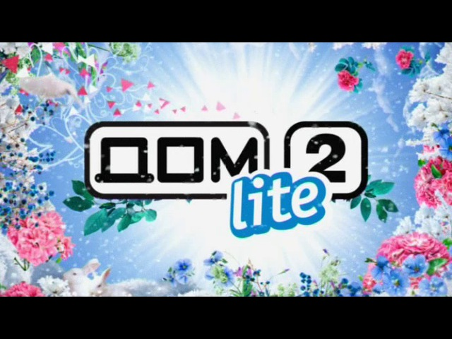 Дом-2. Lite • 28 сезон • ДОМ-2 Lite 3561 день Дневной эфир (08.02.2014)