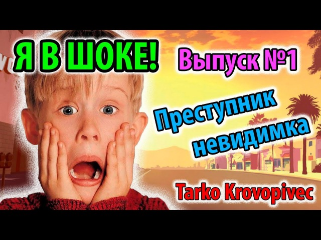 Я В ШОКЕ! (Выпуск 1) - Преступник невидимка   samp-rp.ru - REBORN