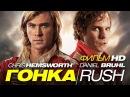 ГОНКА / RUSH / Смотреть весь фильм HD