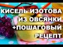 Кисель Изотова для здоровья целебный овсяный напиток топ5хайп