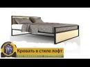 Bed in loft style. Кровать в стиле лофт.