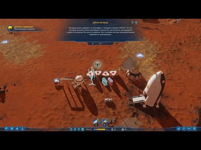 Surviving Mars - Подготовка к прибытию колонистов на Марс.
