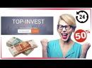 TOP INVEST 🔥 50% к вашему вкладу за 24 часа Выплаты автоматом на Payeer Депозит 3000р