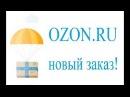 NEW! OZON : новый классный заказ! (февраль 2018)