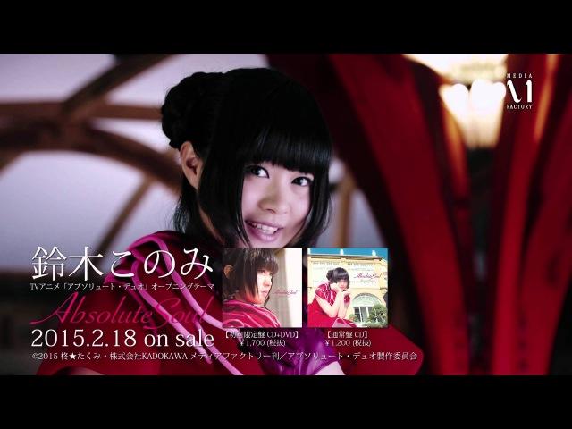 鈴木このみ「Absolute Soul」MV TVsize