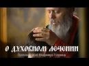Проповедь прот. Владимира Головина. О духовном лечении.