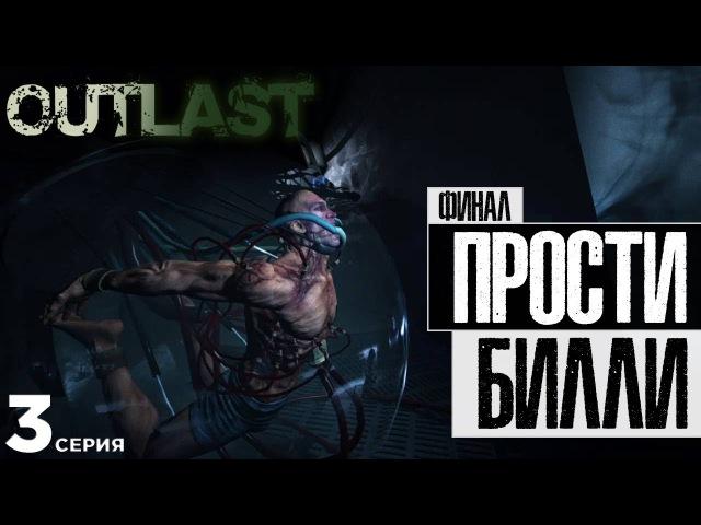 Нуб Сайбот передает привет [Outlast №3]