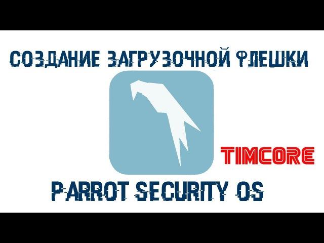 Создание загрузочной флешки Parrot Security OS | Timcore