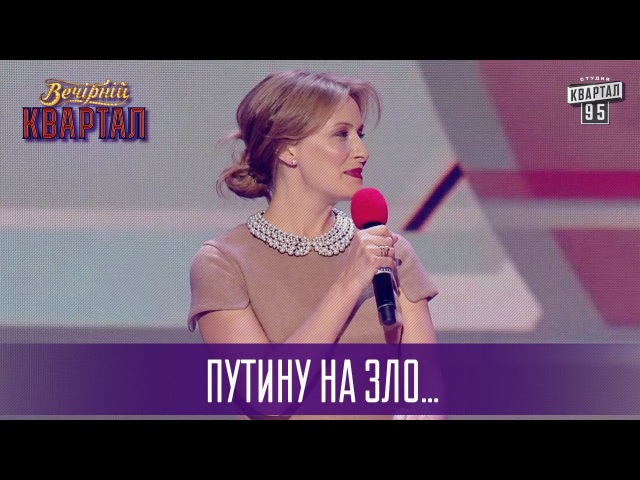 Путину назло - поздравления жены Порошенко | Новый Вечерний Квартал 2017