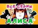 Алиса в Стране чудес и Алиса в Зазеркалье. Все серии подряд смотреть онлайн | Зол ...