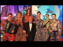 Ансамбль народной песни Любо-Мило на телепередаче Поле чудес