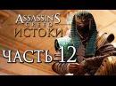 Прохождение Assassin's Creed: Истоки [Origins]— Часть 12: ЦЕЛЬ СКАРАБЕЙ.БИТВА НА КОРАБЛЯХ