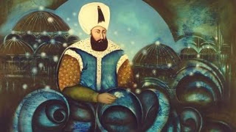 Sultan III. Murad Uyan ey gözlerim gafletten uyan!