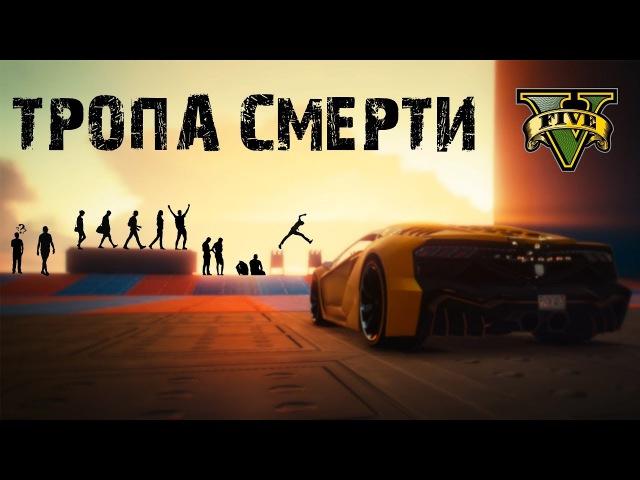 GTA 5 Online: Тропа смерти (Trash Blood)