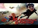 Маленький вампир 2017 Русский трейлер HD Little Vampire HD