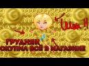 АВАТАРИя Трата золото