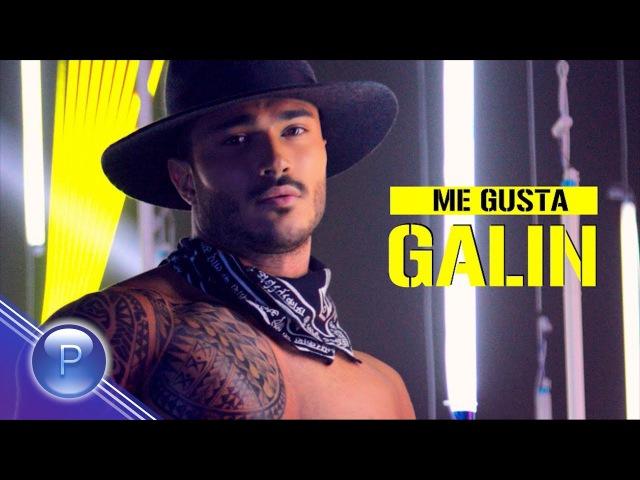 GALIN - MeGusta / Галин - MeGusta