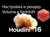 Redshift Установка, настройка для HoudiniFX, рендер PyroFX