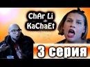 СЕРИАЛ «ЧАРЛИ КАЧАЕТ» — БАНКА РАССОЛА ДЛЯ КАСТА сезон 1, серия 3 - Восстановленая