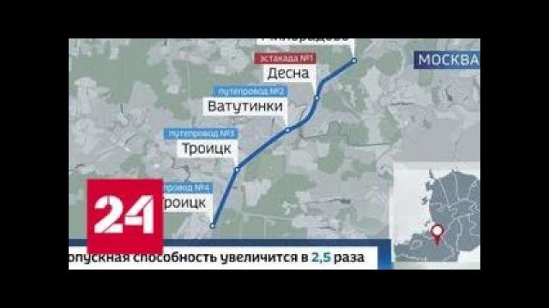 Очередной транспортный узел на Калужском шоссе развязан - Россия 24