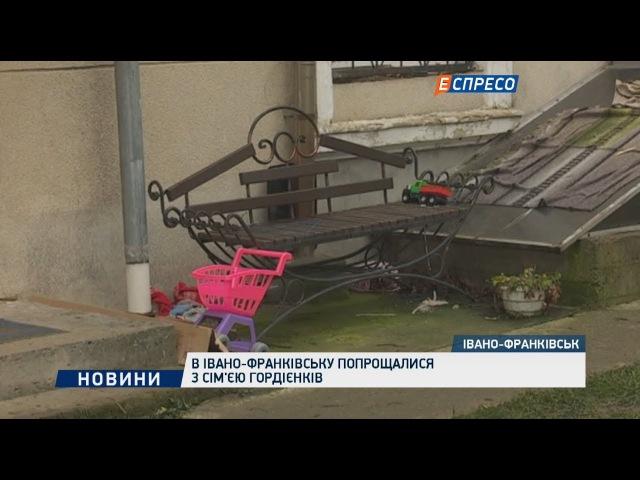 В Івано-Франківську попрощалися з сім'єю Гордієнка