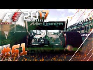 F1 2017 КАРЬЕРА #61 - НОВОЕ ЭПИЧЕСКОЕ НАЧАЛО