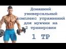 Домашний универсальный комплекс упражнений для мужчин на 2 тренировки (1тр)