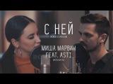 Миша Марвин &amp Asti (Artik &amp Asti) - С ней (Acoustic version)