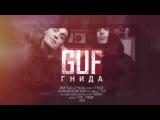 Guf - Гнида (2018)