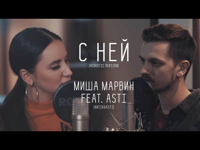 Миша Марвин Asti (Artik Asti) - С ней (Acoustic version)