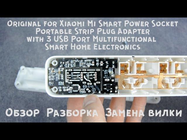Обзор Лучшего удлинителя с USB 🔌 Mi Power Strip от Xiaomi ⚠️ Разборка 💥 Замена вилки🌋