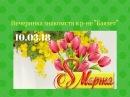 """Вечеринка знакомств в р-не """"Баязет"""" 10.03.18"""