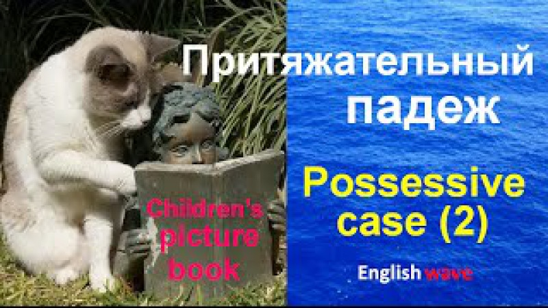 Уроки английского online. Притяжательный падеж существительных. Possessive Case -2