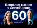 Поправки в закон о самообороне. Ток-шоу 60 минут от 19.05.2017