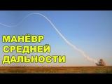 РУССКИЙ ВЫХОД ИЗ РАКЕТНОЙ ЛОВУШКИ США новые ракеты россии сша оружие нато снв-3 договор рсмд война
