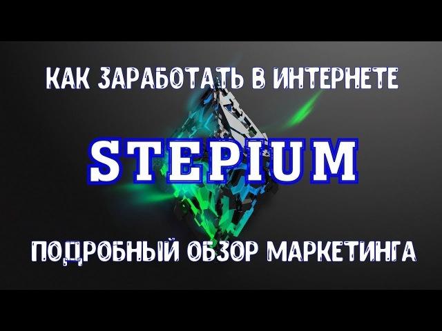 Stepium - Original Global | Help To Partners - как заработать на криптовалюте!