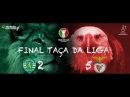 Taça da Liga 2018 Final Sporting CP 2 5 SL Benfica