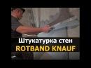 Штукатурка стен по маякам Выравнивание ROTBAND KNAUF Ремонт квартир в Костроме МнеРемонт