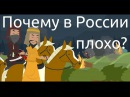 Почему в России плохо жить Исторический анализ