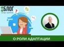 Н.Г. Байкулова об адаптации