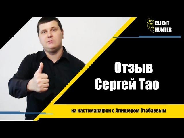 Отзыв Сергея Тао на кастомарафон с Алишером Отабаевым